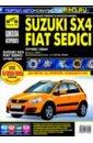 Suzuki SX4 / Fiat Sedici с 2006 г. (ч/б),