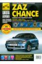 ZAZ Chance выпуск с 2009 года. Руководство по эксплуатации, техническому обслуживанию и ремонту,