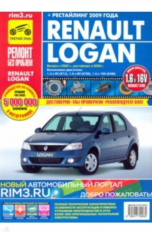 Renault Logan (+ рестайлинг) с 2005-2009 гг. Руководство по эксплуатации, техническому обслуживанию byd f3 с 2005 бензин пособие по ремонту и эксплуатации 978 966 1672 44 3