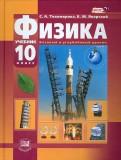 Физика. 10 класс. Учебник. Базовый и профильный уровни. ФГОС