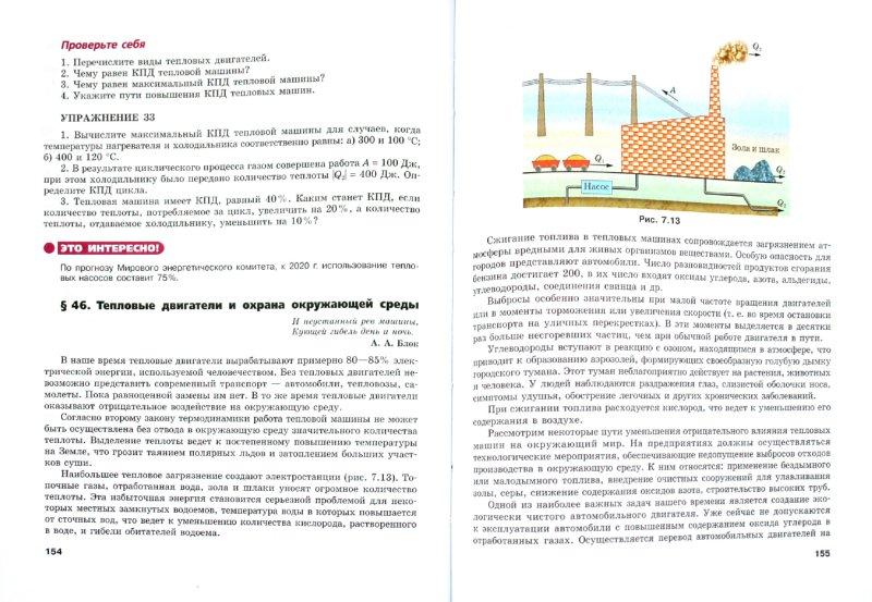 Учебник по физике 11 класс тихомирова яворский pdf