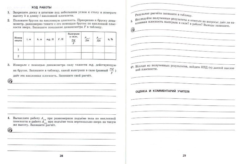 работ тетрадь лабораторных класс генденштейн гдз 7 по для физики