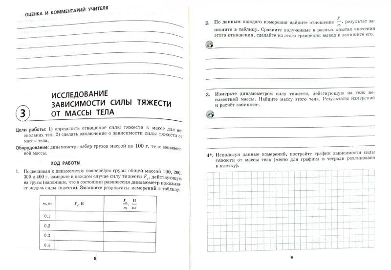 физики лабораторных класс тетрадь работ по гдз генденштейн 7 для