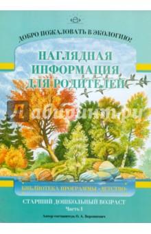 Добро пожаловать в экологию! Наглядная информация для родителей. Старший дошкольный возраст. Ч. 1