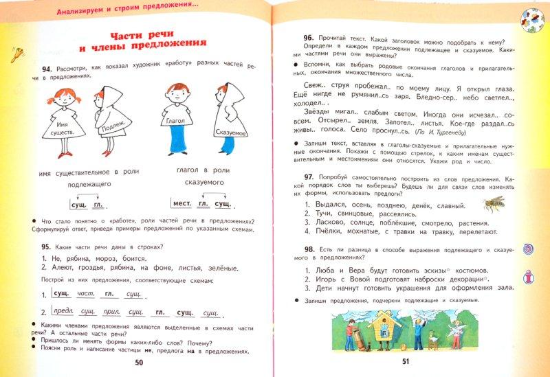 языку 4класс по желтовская 2часть решебник русскому