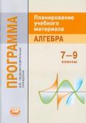 Алгебра. 7-9 классы. Программа для общеобразовательных учреждений. Планирование учебного материала