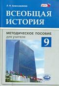Всеобщая история. 9 класс. Методическое пособие для учителя. ФГОС