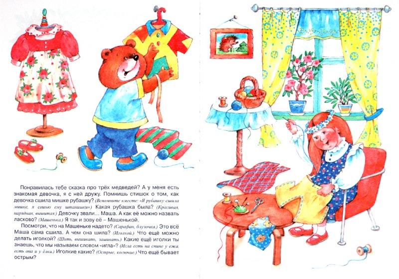 Иллюстрация 1 из 35 для Мишка и все остальные - Оксана Ушакова | Лабиринт - книги. Источник: Лабиринт