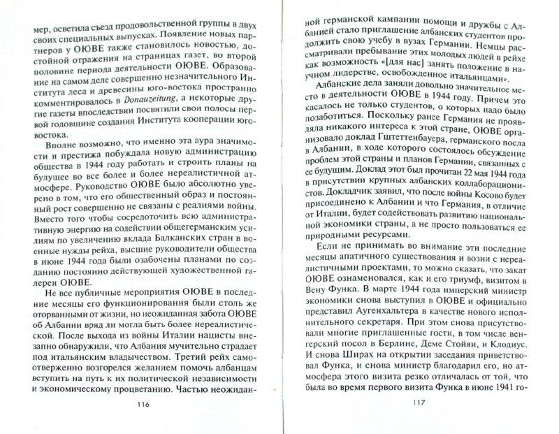 Иллюстрация 1 из 19 для Нацистская Германия: прорыв на Балканы - Дитрих Орлов   Лабиринт - книги. Источник: Лабиринт