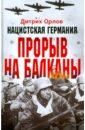 Орлов Дитрих Нацистская Германия: прорыв на Балканы