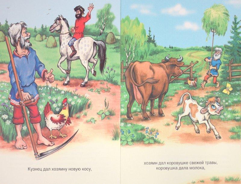 Иллюстрация 1 из 10 для Петушок и бобовое зернышко | Лабиринт - книги. Источник: Лабиринт