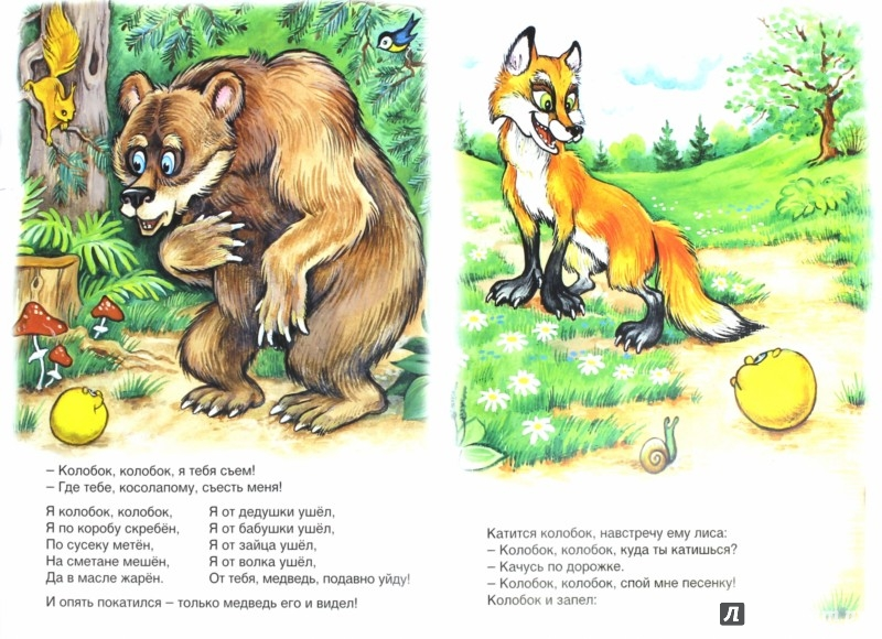 Иллюстрация 1 из 5 для Колобок | Лабиринт - книги. Источник: Лабиринт