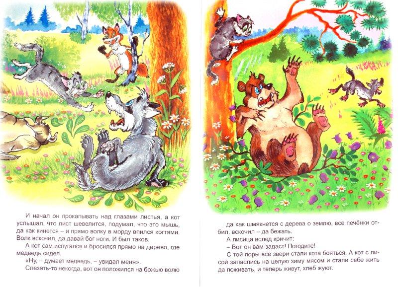 Иллюстрация 1 из 9 для Кот и лиса | Лабиринт - книги. Источник: Лабиринт