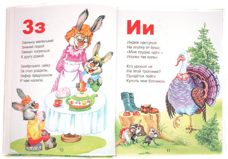 Иллюстрация 1 из 23 для Интересная азбука - Наталья Мигунова | Лабиринт - книги. Источник: Лабиринт