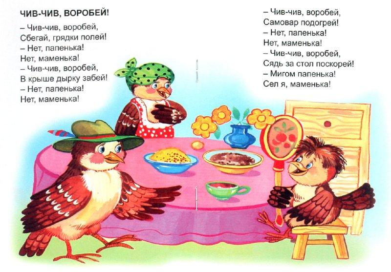 Иллюстрация 1 из 8 для Топ, топ! | Лабиринт - книги. Источник: Лабиринт