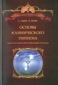Линн, Кирш: Основы клинического гипноза. Доказательно-обоснованный подход