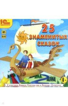 25 знаменитых сказок (CDmp3) сивка бурка русские сказки