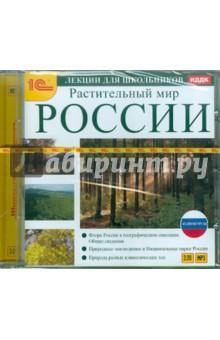 Растительный мир России (CDmp3) большая энциклопедия россии природа и география россии cd