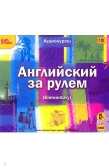 Английский за рулем. Выпуск 2 (Elementary) (CDmp3)