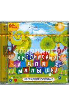 Английский для малышей. Наглядное пособие (CDmp3)