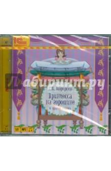 Купить Принцесса на горошине и другие сказки (CDmp3), 1С, Зарубежная литература для детей