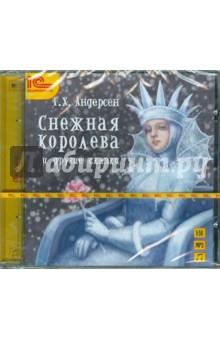 Купить Снежная королева и другие сказки (CDmp3), 1С, Зарубежная литература для детей