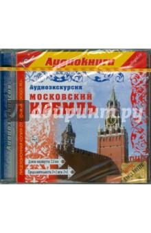 Аудиоэкскурсия. Московский Кремль (CDmp3)