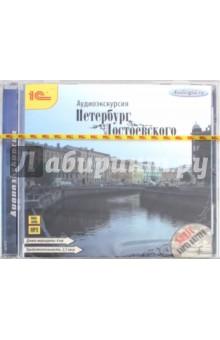 Аудиоэкскурсия. Петербург Достоевского (CDmp3)