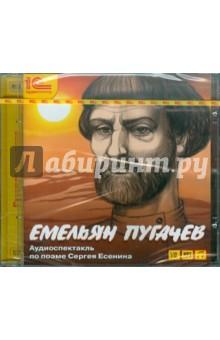 Емельян Пугачев (CDmp3)