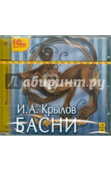 Басни (CDmp3) комлев и ковыль