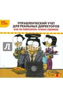 Управленческий учет для реальных директоров (CDmp3)