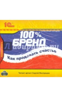 100% бренд. Как продавать счастье (CDmp3)