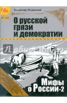 Мифы о России. «О русской грязи и демократии» (CDmp3)