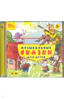 Купить Музыкальные сказки для детей (CDmp3), 1С, Зарубежная литература для детей