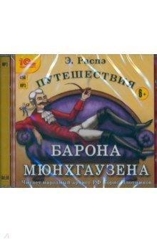 Купить Путешествия барона Мюнхгаузена (CDmp3), 1С, Зарубежная литература для детей