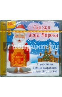 Сказки Деда Мороза (CDmp3) rmg лучшее на мр3 лолита компакт диск mp3