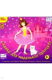 Сказки для маленьких принцесс (CDmp3)