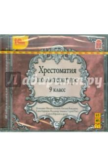 Купить Хрестоматия по литературе. 9 класс (CDmp3), 1С, Зарубежная литература для детей