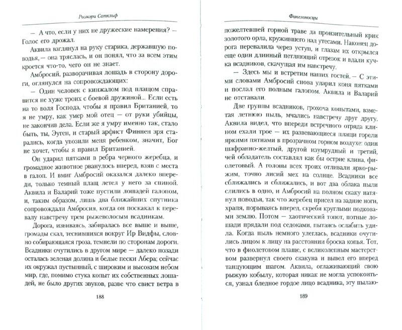 Иллюстрация 1 из 8 для Факелоносцы - Розмэри Сатклиф | Лабиринт - книги. Источник: Лабиринт