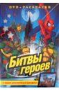 Битвы героев (DVD),
