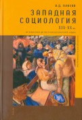Западная социология XIX - XX вв. От классики до постнеклассической науки