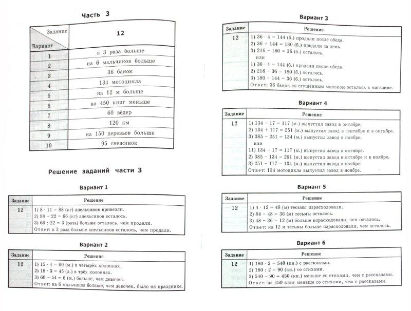 Иллюстрация 1 из 16 для Математика. 3 класс. Итоговая аттестация. Типовые тестовые задания. ФГОС - Ольга Крылова   Лабиринт - книги. Источник: Лабиринт