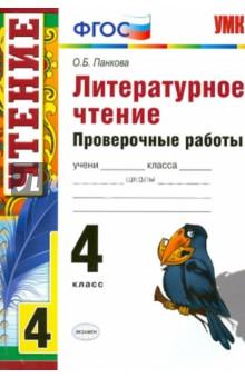Литературное чтение. Проверочные работы. 4 класс. ФГОС