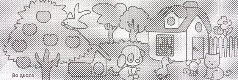 Иллюстрация 1 из 19 для Водные раскраски. В деревне | Лабиринт - книги. Источник: Лабиринт