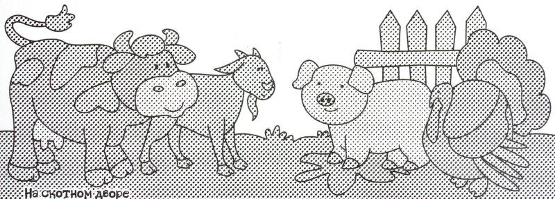 Иллюстрация 1 из 18 для Водные раскраски. Животные | Лабиринт - книги. Источник: Лабиринт