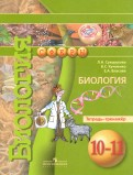 Биология. Тетрадь-тренажер. 10-11 классы