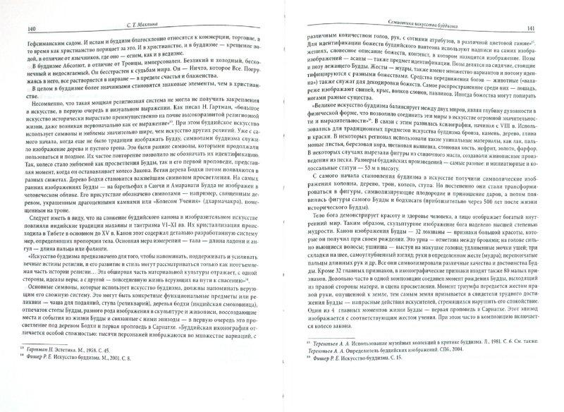 Иллюстрация 1 из 12 для Фундаментальные проблемы культурологии. В 4 томах. Том 2. Историческая культурология | Лабиринт - книги. Источник: Лабиринт