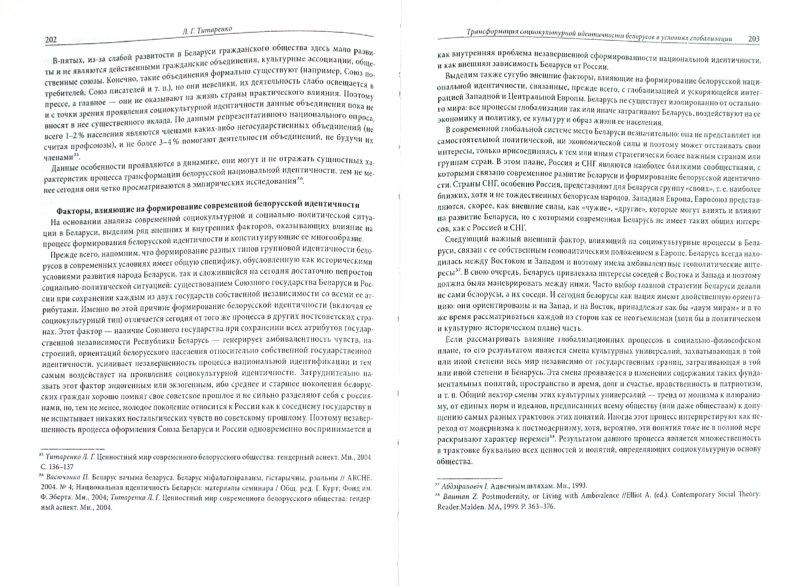 Иллюстрация 1 из 15 для Фундаментальные проблемы культурологии в 4 томах. Том 4 | Лабиринт - книги. Источник: Лабиринт