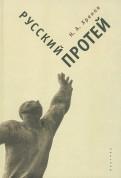 Русский Протей