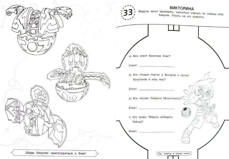 Иллюстрация 1 из 16 для Суперкнига раскрасок и головоломок   Лабиринт - книги. Источник: Лабиринт